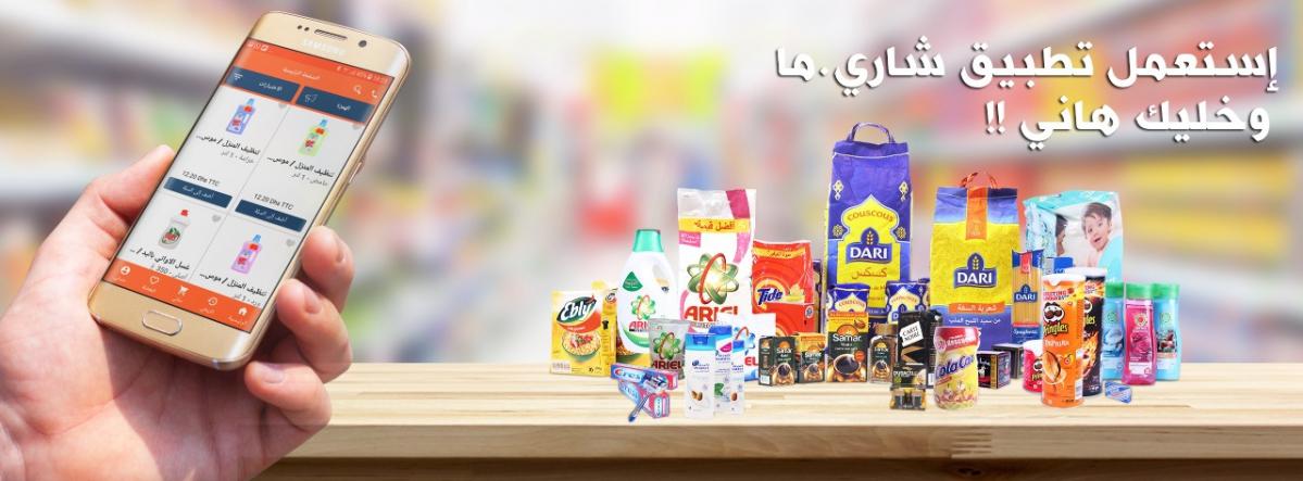 Sélectionnée par Orange Ventures parmi 500 jeunes pousses d'Afrique et du Moyen-Orient, Chari.ma devient la première start-up marocaine à accueillir la branche de capital-risque du géant des télécoms dans son capital. - ©Chari.ma