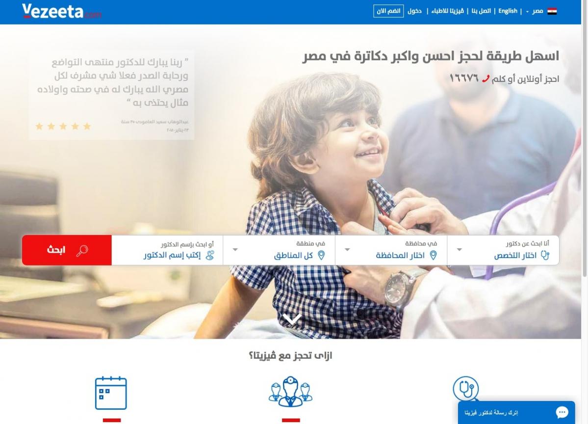 Page d'accueil du site de la plateforme égyptienne Vezeeta